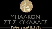 ΑΙΘΟΥΣΕΣ ΔΕΞΙΩΣΕΩΝ - ΜΠΑΛΚΟΝΙ ΚΥΚΛΑΔΕΣ