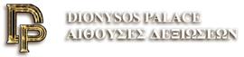 ΑΙΘΟΥΣΕΣ ΔΕΞΙΩΣΕΩΝ DIONYSOS PALACE