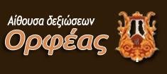 ΑΙΘΟΥΣΕΣ ΔΕΞΙΩΣΕΩΝ ΟΡΦΕΑΣ