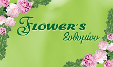 ΑΝΘΟΣΤΟΛΙΣΜΟΙ ΓΑΜΟΥ FLOWER'S ΕΥΘΥΜΙΟΥ