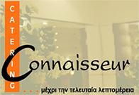 ΤΟΥΡΤΕΣ ΓΑΜΟΥ CONNAISSEUR