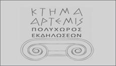 ΚΤΗΜΑΤΑ ΔΕΞΙΩΣΕΩΝ - ΑΡΤΕΜΙΣ