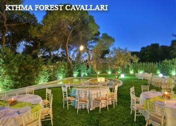 ΑΙΘΟΥΣΕΣ ΔΕΞΙΩΣΕΩΝ FOREST CAVALLARI