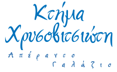 Εικόνα από το κτήμα δεξιώσεων Απέραντο Γαλάζιο