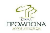 ΚΤΗΜΑΤΑ ΔΕΞΙΩΣΕΩΝ - ΠΡΟΜΠΟΝΑ