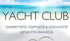 ΑΙΘΟΥΣΕΣ ΔΕΞΙΩΣΕΩΝ - YACHT CLUB