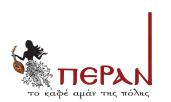 ΑΙΘΟΥΣΕΣ ΔΕΞΙΩΣΕΩΝ - ΠΕΡΑΝ